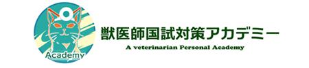獣医師国試対策アカデミー  獣医師国家試験対策予備校
