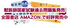 獣医師国家試験過去問題集 全国書店 AMAZON で好評発売中